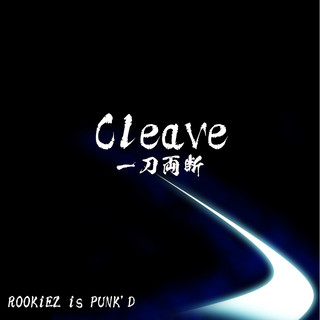 Cleave 〜一刀両断〜 (Cleave)