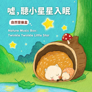 噓,聽小星星入眠 / 自然音樂盒 (Nature Music Box:Twinkle Twinkle Little Star)