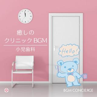 癒しのクリニックBGM・ピアノ(小児歯科) (Piano Music for Dental Clinics)