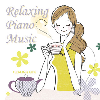 ストレス解消 癒しのピアノ (Relaxing Piano Music for Stress Relief)