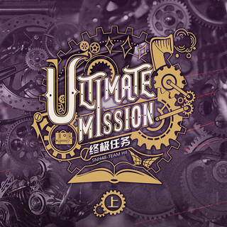 終極任務Ultimate Mission (上)