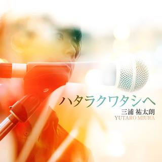 Hataraku Watashie