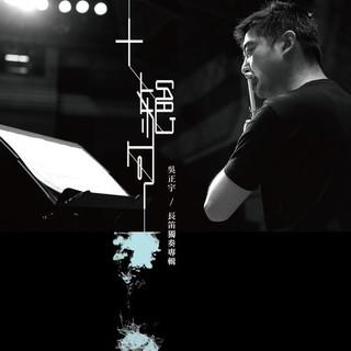 十絕句 長笛獨奏