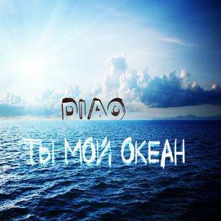 Ты Мой Океан