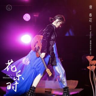 2019謝春花:花樂時 (北京演唱會實錄Live)