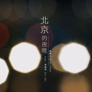 北京的夜晚 (feat. 孫盛希)