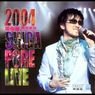 2004 我在身邊 新加坡演唱會
