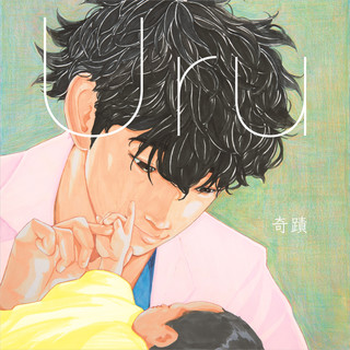 奇蹟 (Kiseki)