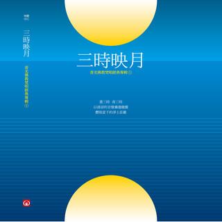 香光佛教梵唱經典專輯 1 三時映月
