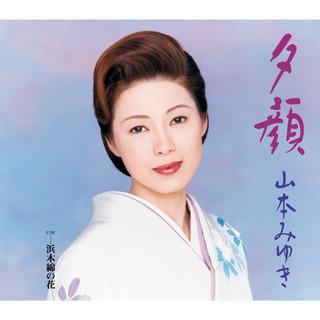 夕顔 (Yugao)