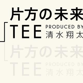 片方の未来 (Produced By 清水翔太) (Katahouno Mirai)