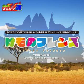 熱烈!アニソン魂 THE BEST カバー楽曲集 TVアニメシリーズ「けものフレンズ」