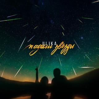 Падали звёзды
