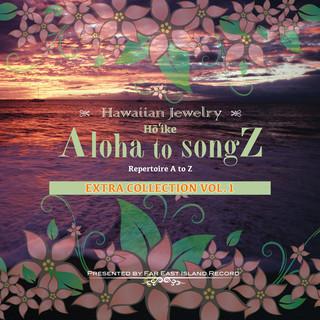 ホイケ アロハ トゥ ソングス エクストラコレクション01 (Hoike Aloha to songZ EXTRA COLLECTION Volume 01)