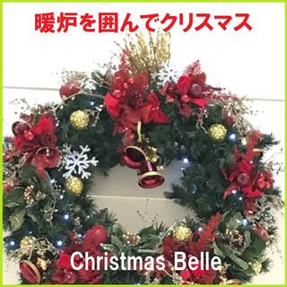 暖炉を囲んでクリスマス Christmas Belle