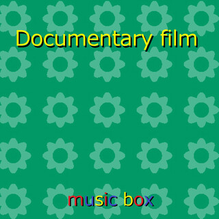 Documentary film (オルゴール) (Documentary Film (Music Box))
