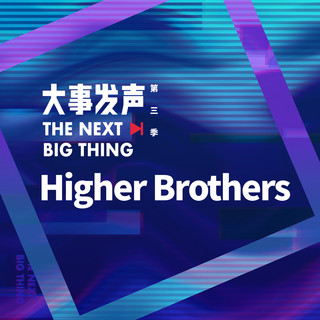 Higher Brothers.專場