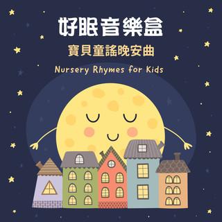 好眠音樂盒:寶貝童謠晚安曲 (Nursery Rhymes for Kids)