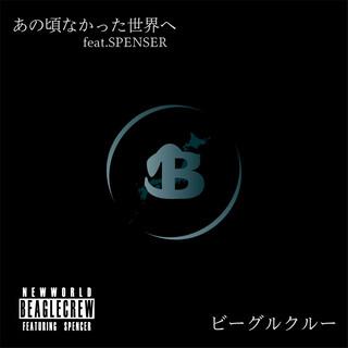 あの頃なかった世界へ feat SPENCER (Anokoronakattasekaihe feat SPENCER)