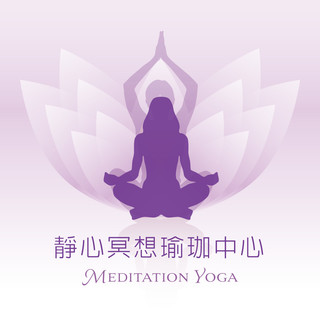 靜心冥想瑜珈中心 (Meditation Yoga)