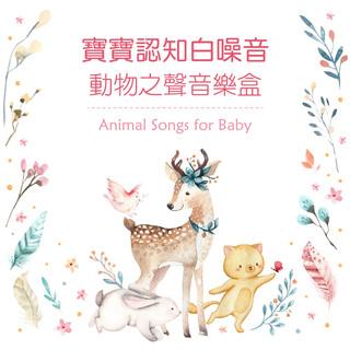 寶寶認知白噪音:動物之聲音樂盒 (Animal Songs for Baby)