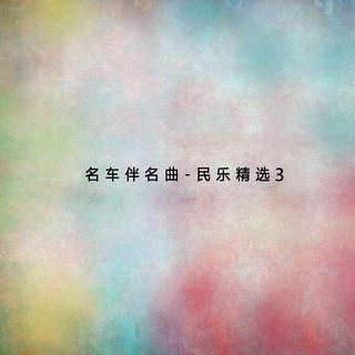 名車伴名曲-民樂精選3
