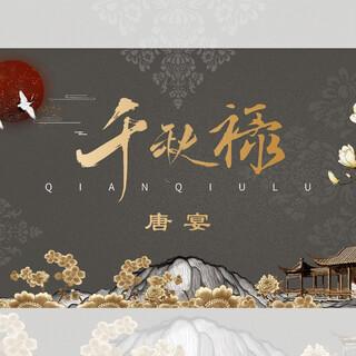 千秋祿•唐宴