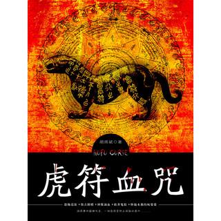 虎符血咒 (二)