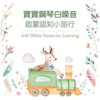 寶寶鋼琴白噪音.啟蒙認知小旅行 (Soft White Noise for Learning)
