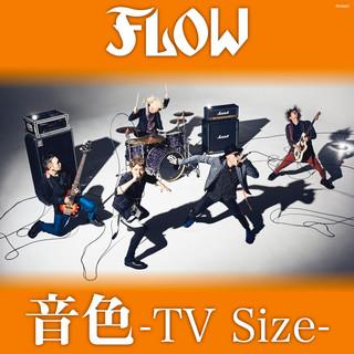 音色 - TV Size - (Neiro - TV Size)