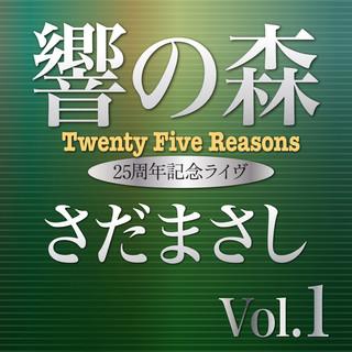 響きの森 Vol.1 (Live) (Hibiki No Mori Vol. 1 (Live))