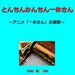 とんちんかんちん一休さん ~アニメ「一休さん」より~ (オルゴール) (Tonchinkanchin Ikkyusan (Music Box))