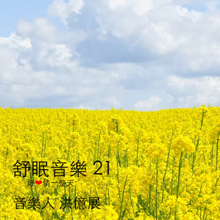 舒眠音樂 21