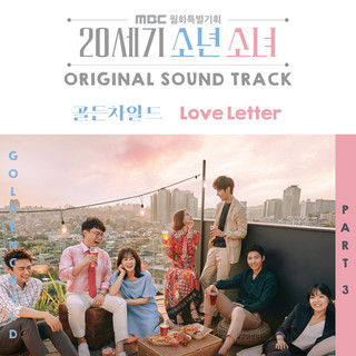 20世紀少男少女 OST, Pt. 3 (20세기 소년소녀 (Original Soundtrack))