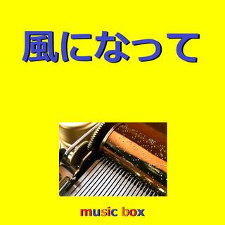 風になって (オルゴール) (Kaze Ni Natte (Music Box))