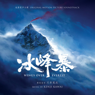 Wings Over Everest (Original Motion Picture Soundtrack)