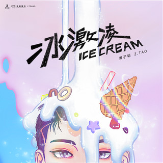 冰激凌 (Ice Cream)