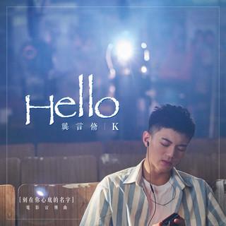 Hello (電影刻在你心底的名字宣傳曲)