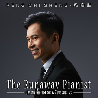 我背著鋼琴遠走高飛 ( The Runaway Pianist )