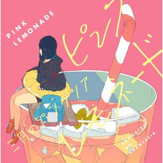 ピンクレモネード (Pink Lemonade)