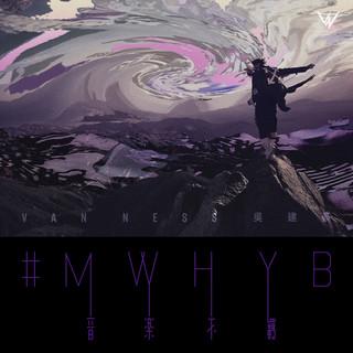 #MWHYB 音樂不羈