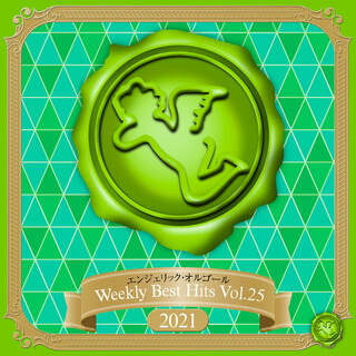 Weekly Best Hits, Vol.25 2021(オルゴールミュージック) (Weekly Best Hits, Vol. 25 2021(Music Box))