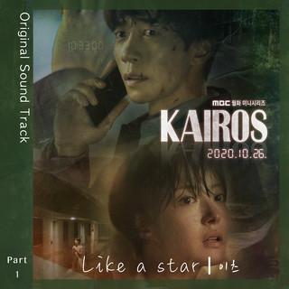 韓劇 KAIROS:化時為機 原聲帶 Part.1 (Kairos (Original Television Soundtrack, Pt. 1))