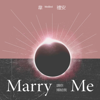 請你嫁給我 (Marry Me (Adventure of the Ring Theme Song))