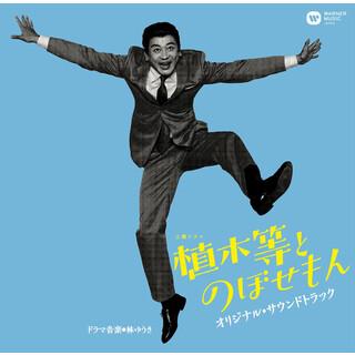Ueki Hitoshi To Nobosemon (Original Sound Track Vol. 1)
