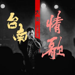 台南情歌 (Tainan Love Song)