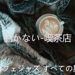動かない - 喫茶店