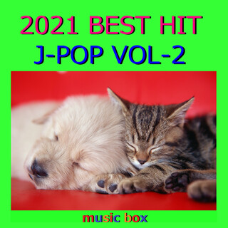 2021年 J-POP オルゴール作品集  Best Collection VOL-2 (A Musical Box Rendition of 2021 J-Pop Best Collection Vol-2)