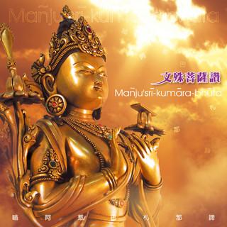 佛曲唱頌(30)文殊菩薩讚.Mañjuśrī-kumāra-bhūta