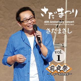 さだまつり 前夜祭~しゃべるDAY~ vol.1 (Sada Matsuri Zenyasai Shaberu Day  Vol. 1)